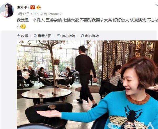 星热点:李小冉梅婷什么关系 为什么说鄢颇是渣男
