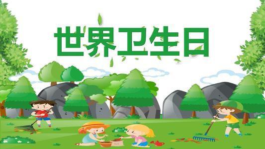 世界卫生日是几月几日 世界卫生日的介绍