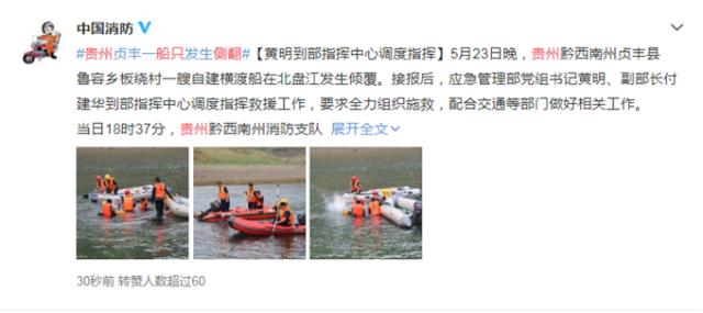 【真相】贵州船只侧翻失联什么情况 贵州船只侧翻失联的真正原因是什么