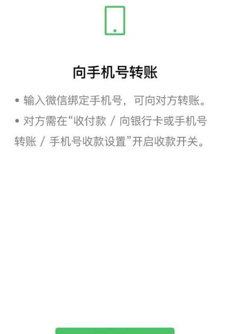 """【教程全解】微信上线""""通过手机号转账""""新功能又该如何操作呢"""