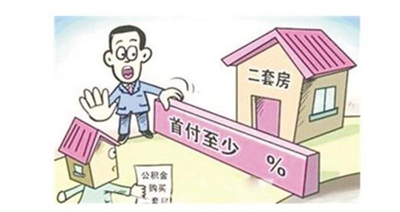 首付买房最低首付多少 最低首付数额