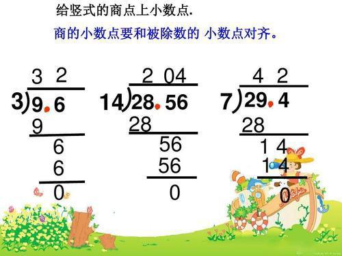 数学除法怎么学 分享学习方法