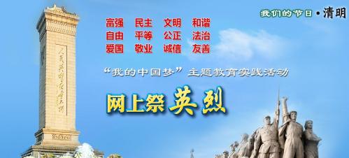 2017中国文明网网上祭英烈官方网址活动入口 祭英烈寄语 清明节诗句汇总