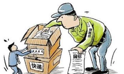 【做得好】快递业实施黑名单制度 国家支持民营快递发展