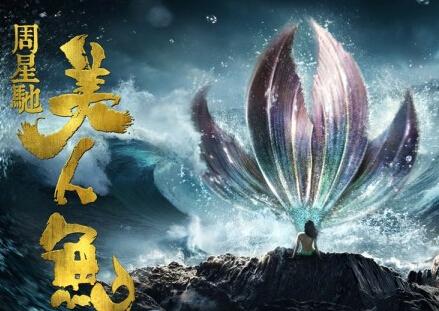 美人鱼成限制级仍受追捧   美人鱼林允与冯绍峰已同居恋情坐实