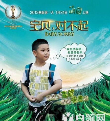 星热点:球球经典语录 王艳儿子球球大名及年龄多大了?
