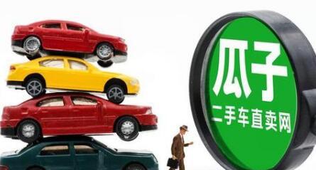 【惊呆】央视曝光瓜子二手车卖问题车 在瓜子二手车买车要注意什么
