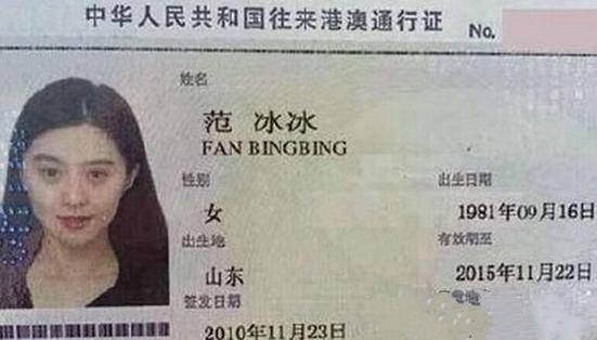 【图】吴亦凡范冰冰明星证件照反差大 王丽坤素颜papi酱结婚证还是这么美