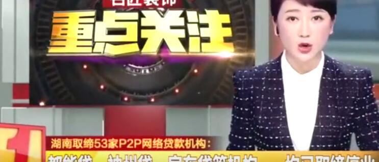 【速看】湖南省宣布取缔24家网贷机构 这背后究竟隐藏着什么秘密