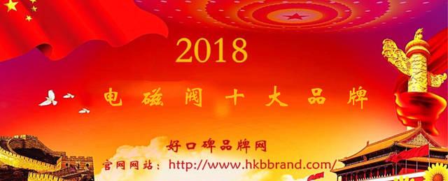2018年中国电磁阀十大品牌榜单公布
