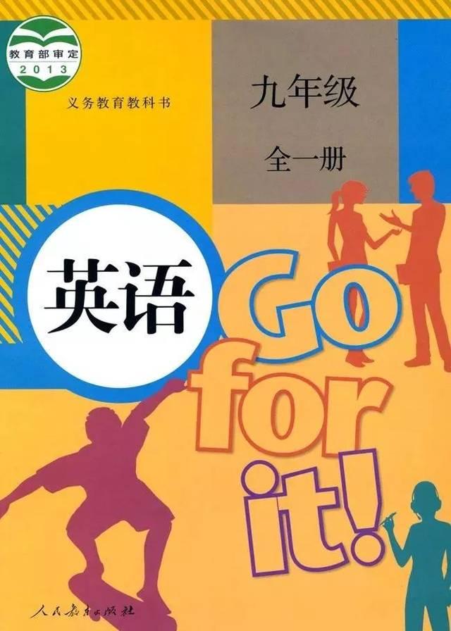 人教版九年级英语全一册(电子课本)