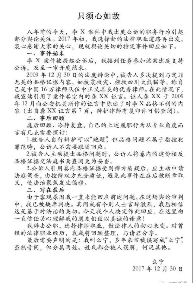 """""""李庄案""""八年风云起:陈有西、斯伟江与幺宁隔空对决!"""