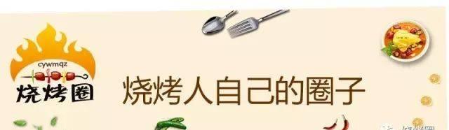 烧烤圈:烧烤美食必看~~2019烧烤7大趋势!