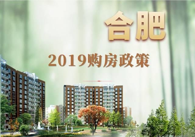 2019合肥买房限购政策
