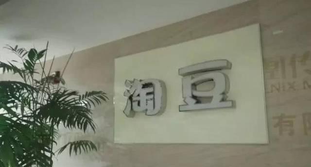 """曾经的天猫食品一哥""""淘豆""""宣布破产 创始人深夜撇清关系"""