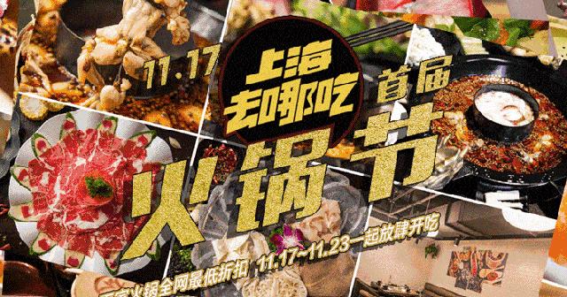 史上最强火锅节来袭!未来7天!全魔都近百家大牌火锅店,疯狂打折啦!!!