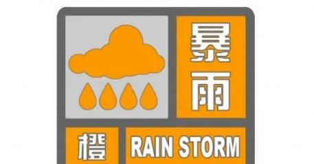 刚刚!安庆发布暴雨橙色预警信号!