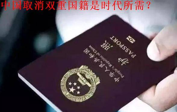 原创                        中国取消双重国籍是时代所需?
