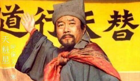 """""""呼保义""""是什么意思,宋江为什么拿来做绰号?"""