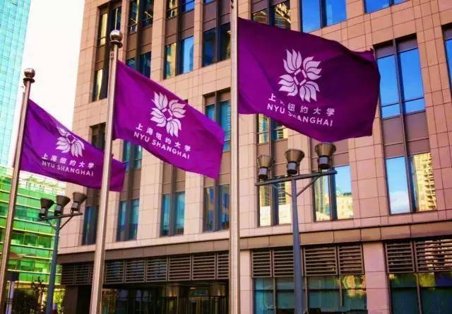 上海纽约大学:纽约大学的上海分校介绍