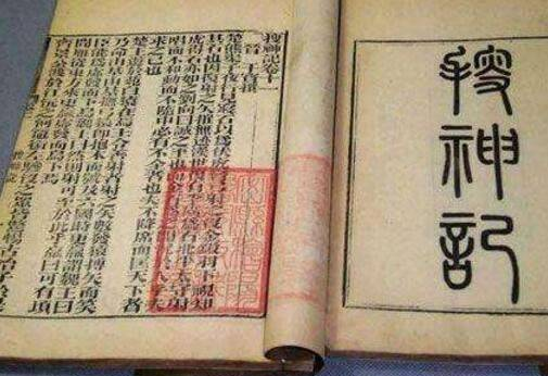 我国最早的神话小说,东晋《搜神记》