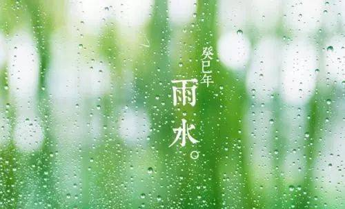 【节气】今日雨水,关于雨的音乐推荐
