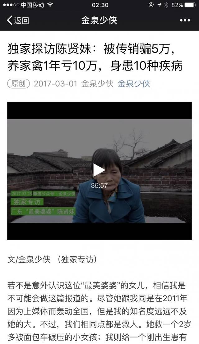 探访陈贤妹:被传销骗5万精神恍惚,身患10种疾病