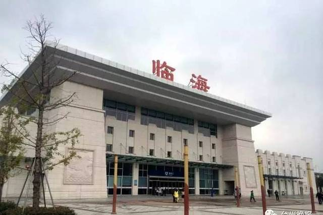 临海火车站要改扩建,成为一站换乘的交通枢纽……这些区域的发展机遇来了!