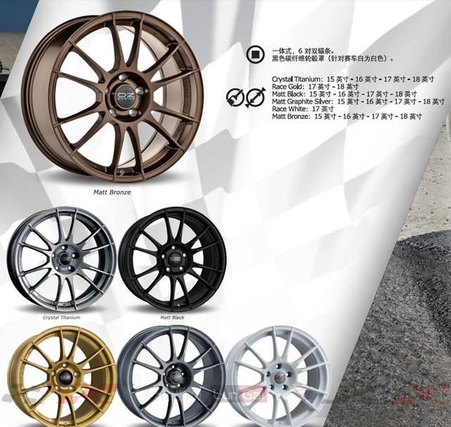 OZ Ultraleggera及HLT版轮毂细节展示