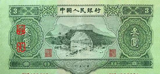 你知道什么是苏三币吗?三元纸币价值3万元