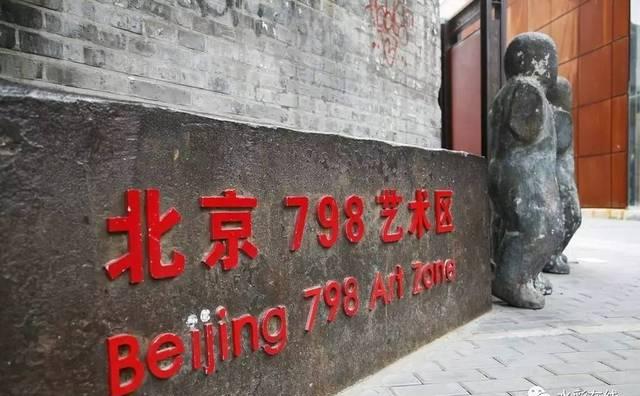 北京798:曾经的繁华,如今正在慢慢失去光环