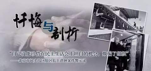 密云区原县长王洪钟案件警示录