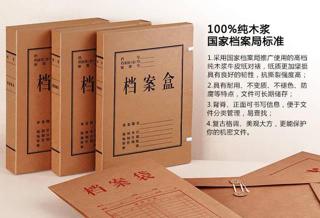 无酸纸档案盒的使用方法