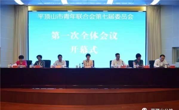 李伟锋会长当选平顶山市青联第七届委员会副主席