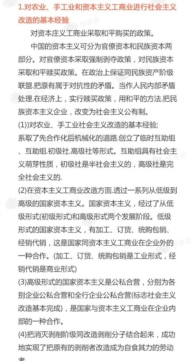 2018考研政治:毛概部分8大重点笔记