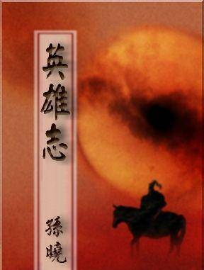 十大震撼网络小说排行榜