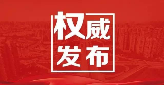 【关注】新一届四川省委书记、副书记、常委名单(图/简历)