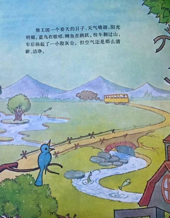 【有声绘本】贝贝熊系列丛书-电视迷