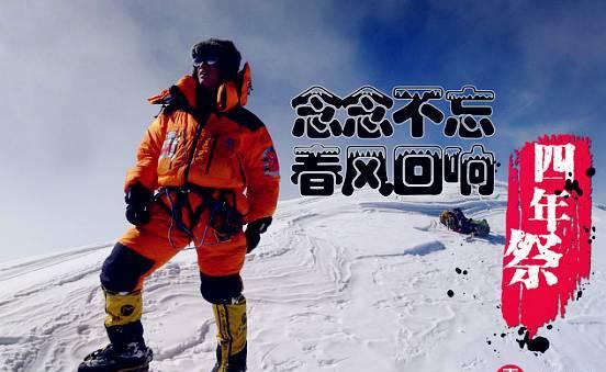 枪声带走杨春风,带不走8000米之上雪山梦