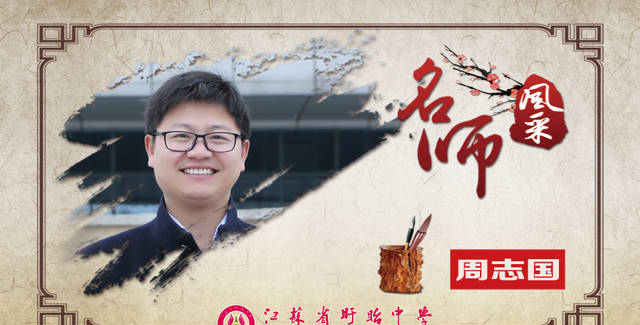 周志国——江苏省盱眙中学优秀教师事迹展示