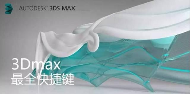 【软件】史上最全3D MAX快捷键指令集合