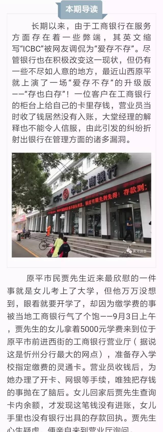 """原平工商银行:""""爱存不存""""险成""""存也白存""""!"""