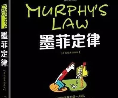 墨菲定律(Murphy's Law)的前世今生