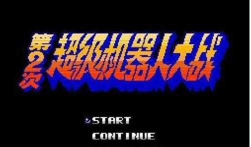 那些年我们错过的好游戏系列01-第三次机器人大战, 还有那些回不去的童年