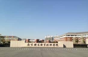 2017江苏省专科学校排名