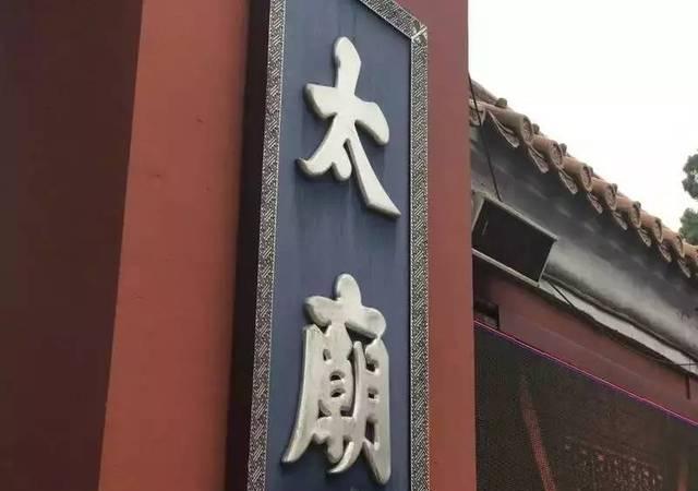 北京太庙|曾经供放牌位的地方 如今成了文化宫