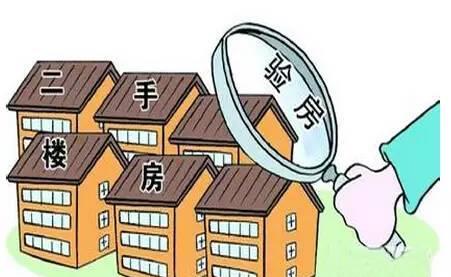 【房产】蒙阴想买房的进来看,二手房交房前的七大攻略!