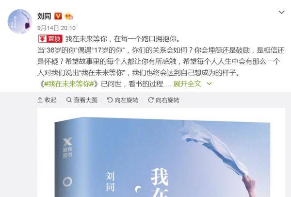 """光线传媒总裁王长田与光线影业副总裁刘同因发行新书""""互怼""""?"""