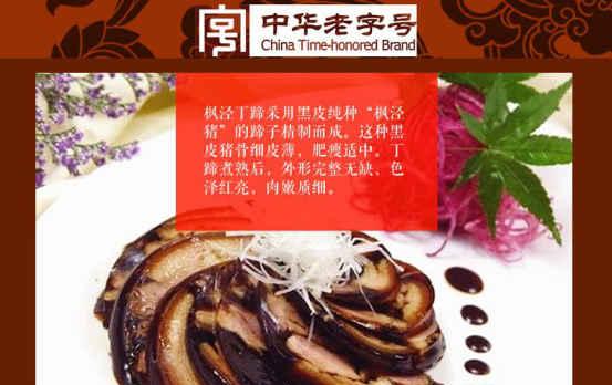 """上海人爱吃的老字号酱货""""枫泾丁蹄"""""""