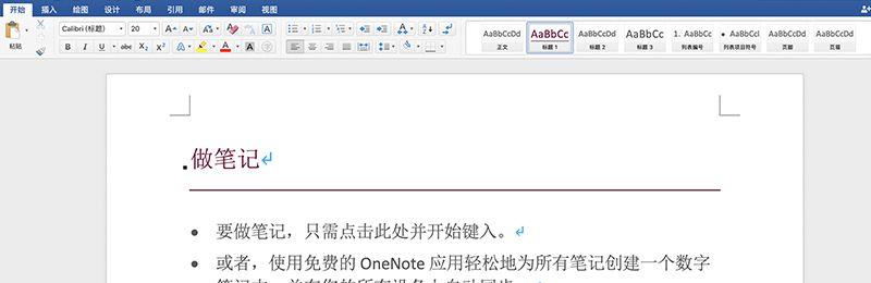 新建word文档的快捷键是